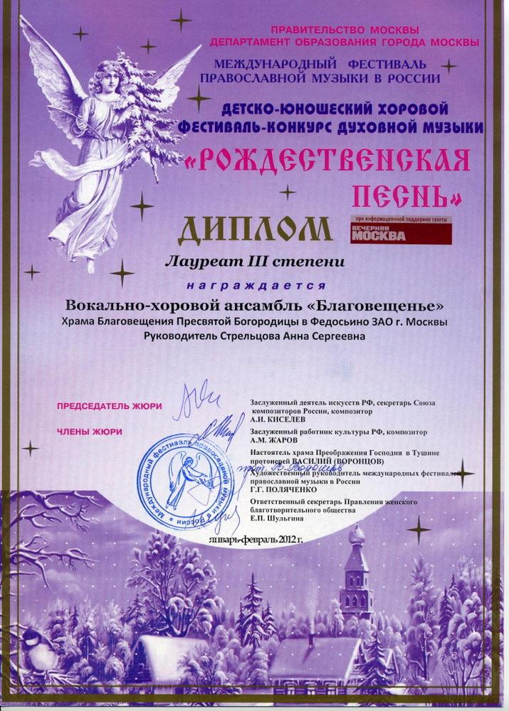 Выступление вокально-хорового ансамбля «Благовещение» в Рахманиновском зале Московской Консерватории